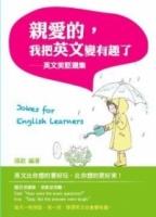 親愛的,我把英文變有趣了:英文笑話選集(Jokes for English Learners) (Foreign Language Learning Book)