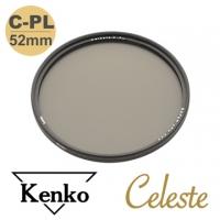 Kenko 52mm Celeste C-PL 時尚簡約頂級偏光鏡