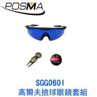 (POSMA)POSMA Golf Picking Glasses Set SGG060I