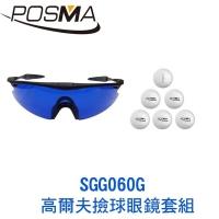 (POSMA)POSMA Golf Picking Glasses Set SGG060G