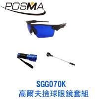 (POSMA)POSMA golf ball picking glasses set SGG070K