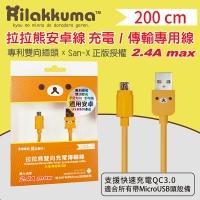 (rilakkuma)Rilakkuma Micro to USB two-way charging cable 200cm