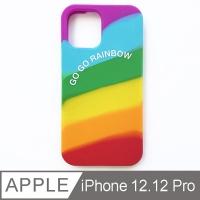 【Candies】Simple系列 愛之彩虹手機殼-iPhone 12 / 12 Pro