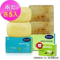 【美國 Dermisa 】超級嫩白皂85g+綠茶淨膚皂85g(各5入)