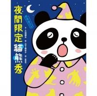 (親子天下)貓熊值日生(2)夜間限定貓熊秀(精裝)