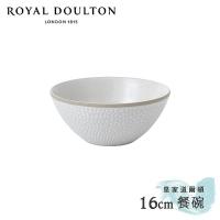 (ROYAL DOULTON)[Royal Doulton] Maze Grill Gordan Ramsay Chef's Joint Series 16cm Dinner Bowl (Elegant White)