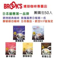 【日本BROOK'S布魯克斯】團購包(濾泡式) 10g*50入/袋
