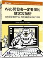 (碁峰資訊)Web開發者一定要懂的駭客攻防術