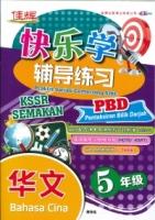 (CEMERLANG PUBLICATIONS SDN BHD)PRAKTIS VARIASI CEMERLANG SJKC PBD PENTAKSIRAN BILIK DARJAH BAHASA CINA(华文)5年级 KSSR SEMAKAN 2021