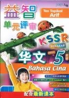 (PEP PUBLICATIONS SDN BHD)TES TOPIKAL ARIF BAHASA CINA(华文)TAHUN 5年级 KSSR SEMAKAN 2021