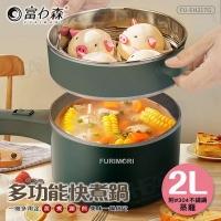 "(FURIMORI)""FURIMORI"" 2L Multifunctional Quick Cooking Pot FU-EH217G"