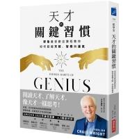 (商業周刊)天才的關鍵習慣:耶魯最受歡迎課程教你如何超越天賦、智商與運氣