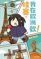 【爆笑日常漫画】小幻の涂鸦日志《哇塞,我在欧洲欸!》