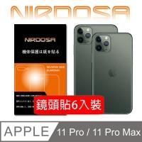 NIRDOSA iPhone 11 Pro / Pro Max 玻璃纖維 鏡頭保護貼 6入裝