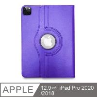 【LR91A荔枝紋旋轉款】12.9吋 iPad Pro平板保護皮套(適用12.9吋 iPad Pro 2020/2018)(紫)