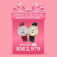【双亲节组合】ORIENT 東方錶 日月相錶 (2入)