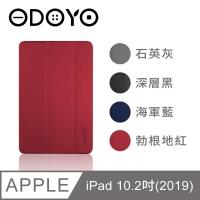 【美國ODOYO】 iPad 10.2 吋智慧休眠超纖細保護套-勃根地紅