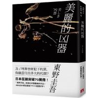 (皇冠文化)美麗的凶器(全新版)日本狂銷突破70萬冊!「東野宇宙」影像化呼聲最高的作品!