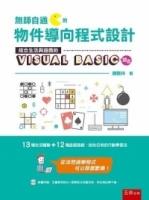 (五南)無師自通的物件導向程式設計:結合生活與遊戲的 Visual Basic 語言