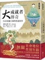 大成就者傳奇:54位密續大師的悟道故事 (General Knowledge Book in Mandarin Chinese)