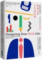 做自己的工作設計師:史丹佛經典生涯規畫課「做自己的生命設計師」【職場實戰篇】