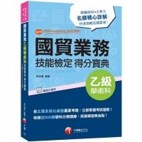 (千華)2021 NEW!依據Incoterms 2020編寫!國貿業務乙級技能檢定學術科得分寶典(二版)(國貿業務乙級技術士)