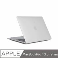 MacBook Pro 13吋Retina Stylish Lightweight Anti-collision Protective Case Ivory