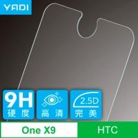 YADI HTC One X9 dual sim 5.5吋 強化玻璃弧邊保護貼