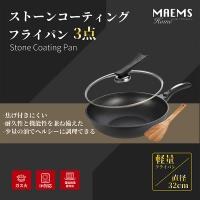 (日上川良品)MAEMS non-stick wok three-piece set