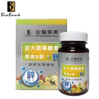Medical BioBank] [Daikin hundred large macro vegetables vegetarian population B + zinc enzyme (30 / box)