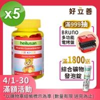 Germany established a good good vitamin gummy bears (60) x5 bottle