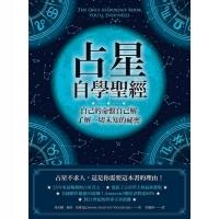 (柿子文化)占星自學聖經:自己的命盤自己解,了解一切未知的祕密