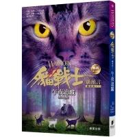 (晨星)貓戰士暢銷紀念版(二部曲新預言之一)午夜追蹤