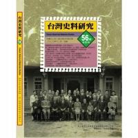 (吳三連台灣史料基金會)台灣史料研究第56期