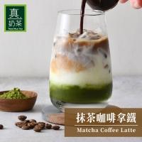 歐可茶葉 真奶茶 抹茶咖啡拿鐵 24g*8包/盒