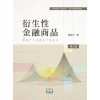 (元照出版)衍生性金融商品