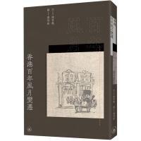 (三聯書店)香港百年風月變遷
