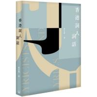 (三聯書店)香港詞人詞話(第二版)