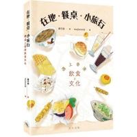 (香港非凡出版社)在地‧餐桌‧小旅行:遇上香港飲食文化