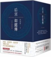 后宮‧如懿傳(全六冊套書,含完結篇)原創小說版 (Mandarin Chinese Short Stories)