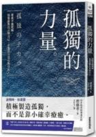 孤獨的力量:即使不被理解,仍要面對真正的自己,才能真正富有與自由。 (Mandarin Chinese Magazine)