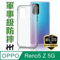 軍事防摔手機殼系列 OPPO Reno5 Z 5G (6.43吋)