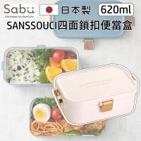 [Japan SABU HIROMORI] Japan-made SANSSOUCI four-sided lock lunch box 620ml ivory white