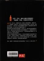 威士忌&單一麥芽威士忌行家完全攻略 (Taiwanese Chinese) Paperback