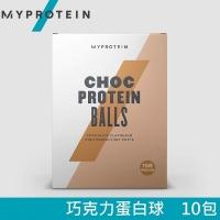 [UK] Choc Protein Balls MYPROTEIN chocolate whey protein balls (chocolate flavor / 10x35g / box)