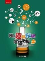 (五南)國中趣味科學實驗教學(2版)