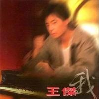 王傑 / 我 CD
