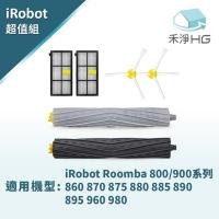 【禾淨家用HG】iRobot Roomba 800 900系列掃地機(膠刷、濾網、邊刷 副廠小全配)
