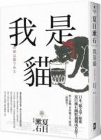 (野人)我是貓(獨家收錄1905年初版貓版畫.漱石山房紀念館特輯)夏目漱石最受歡迎成名作