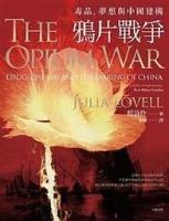 鴉片戰爭:毒品,夢與中國建構